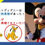 【ディズニー都市伝説】ウォルト・ディズニーの人種差別思想がミッキーにも表現されていた!?日本人も差別の対象になっていた!やりすぎ都市伝説。 #ディズニー #Disney #followme