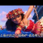 ディズニーヒロインが歌う!『モアナと伝説の海』 #ディズニー #Disney #followme