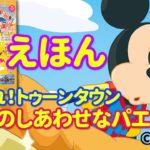 【ファーストブックディズニー】絵本読み聞かせ「ミニーのしあわせなパエリア」 #ディズニー #Disney #followme
