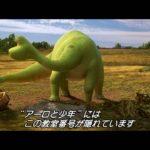 「アーロと少年 MovieNEX」ピクサー作品にはトリビアがいっぱい! #ディズニー #Disney #followme