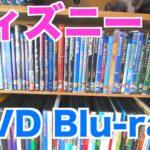 ウォルトディズニーピクチャーズのDVDが揃ったカモ!? Disney DVD Blu-ray collection #ディズニー #Disney #followme