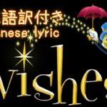 「ウィッシュ!」Wishes! (日本語訳詞付き) ウォルト・ディズニー・ワールド #ディズニー #Disney #followme