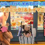 【双子】ダッフィーになって行く、初めてのディズニーシー!〜ファンタズミック!&トイマニ乗車〜 #ディズニー #Disney #followme