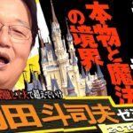 岡田斗司夫ゼミ6月3日号「ひとりでもふたりでも超楽しいディズニーランドの歩き方前編~開園前夜はじまりの物語」 #ディズニー #Disney #followme