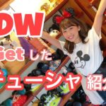 【日本では売っていない!】WDWで買ってきたカチューシャ・イヤーハット紹介!? #ディズニー #Disney #followme