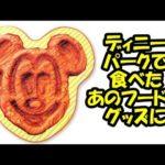 ディズニー パークで食べたあのフードが グッズに disney 【ディズニー 面白チャンネル NO.267】 #ディズニー #Disney #followme