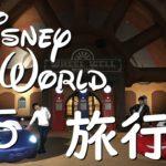 【アメリカ旅行記】#5 WDWに行ってきた ~ホテルチェックイン編~ #ディズニー #Disney #followme