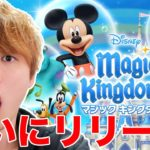 自分だけのディズニーパークを作れるアプリがついにリリース【ディズニーマジックキングダムズ】 #ディズニー #Disney #followme