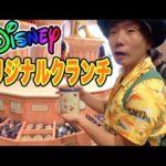 ディズニーランドにチョコクランチ専門店ができたんだって! #ディズニー #Disney #followme