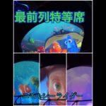 ニモ&シーライダー別パターン #ディズニー #Disney #followme