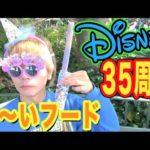 【ディズニー35周年】35cmのロングソーセージドッグとわたあめ味チュロス!めちゃ旨! #ディズニー #Disney #followme