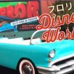 【WDW】50年代アメリカにタイムスリップ⁉️ドライブインムービーシアターでお食事楽しいテーマレストラン【サイファイダインイン・シアターレストラン】フロリダディズニーワールド #ディズニー #Disney #followme
