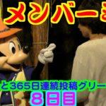 ミッキーと365日連続投稿グリーティング8日目〜リメンバーミー〜 #ディズニー #Disney #followme