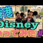 【ももか撮影&編集】香港ディズニーランド 行ってみた!#2 #ディズニー #Disney #followme