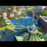 「モンスターズ・ユニバーシティ」MovieNEX予告編 #ディズニー #Disney #followme