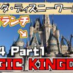 【WDW旅行記】フロリダ・ディズニーワールド 4日目 Part1 MAGIC KINGDOM #ディズニー #Disney #followme