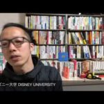 """#20 しるし本""""ディズニー大学"""" #ディズニー #Disney #followme"""