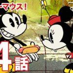 ミッキーマウス!/第4話|ホットドッグ #ディズニー #Disney #followme