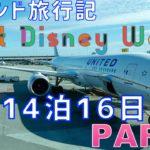 【14泊16日オーランド旅行記】ウォルトディズニーワールド編★PART1【出国〜到着編】 #ディズニー #Disney #followme