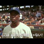 映画『42~世界を変えた男~』予告編 #ディズニー #Disney #followme