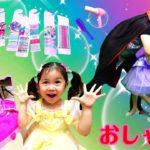 おしゃれドレッサー☆おしゃれしてライオン王子と舞踏会♡himawari-CH #ディズニー #Disney #followme