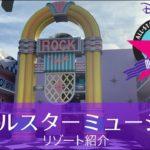 【WDW】ディズニーワールド: オールスターミュージックリゾート紹介 #ディズニー #Disney #followme