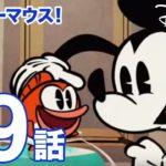 ミッキーマウス!/第9話|ギョッ! #ディズニー #Disney #followme