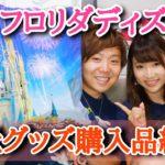 フロリダディズニーお土産紹介!! #ディズニー #Disney #followme