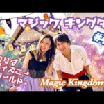 【WDW】フロリダディズニー*マジックキングダム  /Magic Kingdom/Walt Disney World Resort in Florida #ディズニー #Disney #followme