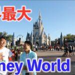 世界最大フロリダディズニーワールド人気アトラクション制覇!!Walt Disney World Resort(アメリカ13日目)【050】 #ディズニー #Disney #followme