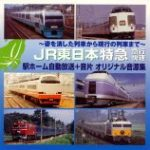 ✩JR東日本 ポケット時刻表3冊セット