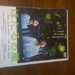 ほたるの星 DVD 中古 役所広司 菅谷梨沙子 山本未來