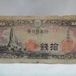 【紙幣】10銭 平和の塔 八紘一宇 日本銀行券☆NO-E6163