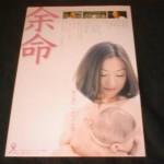 ■映画チラシ 松雪泰子、椎名桔平主演 「余命」