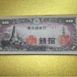 【品質良く】 八紘一宇の塔 10銭紙幣 ピン札 未使用 お得13