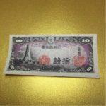 【品質良く】八紘一宇の塔 10銭 拾銭 1番 珍品 未使用 ピン札3