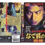 ☆即決新品DVD☆ なで肩の狐 凶殺 椎名桔平 dmsm5279