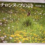 動物写真集:チロンヌップの詩 竹田津実 平凡社