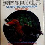 ◆◇アニマ別冊 『動物写真の世界』 ◇◆