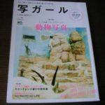 ◆写 ガール vol.16 |動物写真。/セカンドレンズの教科書