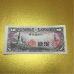 八紘一宇 塔 10銭 ピン札 未使用 お得10