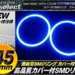激増 新スタイル/カバー付 LEDイカリング イクラリング 145mm/青