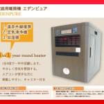 1台3役/空気清浄機・加湿器付/Eden PURE 遠赤外線輻射式ヒーター