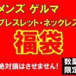 数量限定! 福袋 メンズ ゲルマ ブレス ネックレス 20000円