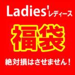 数量限定 大当たり 福袋 レディース 20000円
