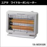 暖房器具 ユアサ ワイドカーボンヒーター YA-WD950R 新品