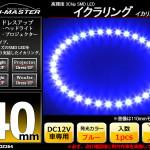 黒基板 イクラリング/イカリング ブルー 40mm SMD LED OZ264