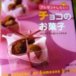 チョコレート ケーキ 切手可 プレゼントしたいチョコのお菓子