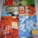 ■旅■ 2005年2月号 冬の三役 カニ、フグ、カキ 冬の金沢