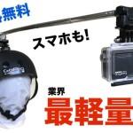 GoPro スマホ クルクルヘルメット回転ポール 自撮り☆スノボー